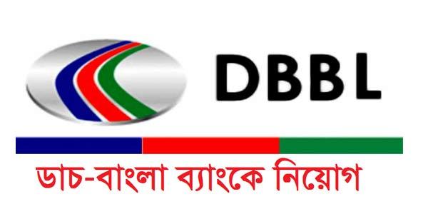 DBBL Career