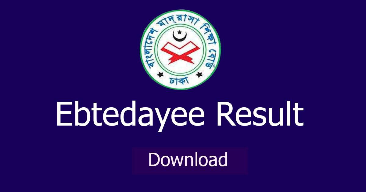 Ebtedayee Result
