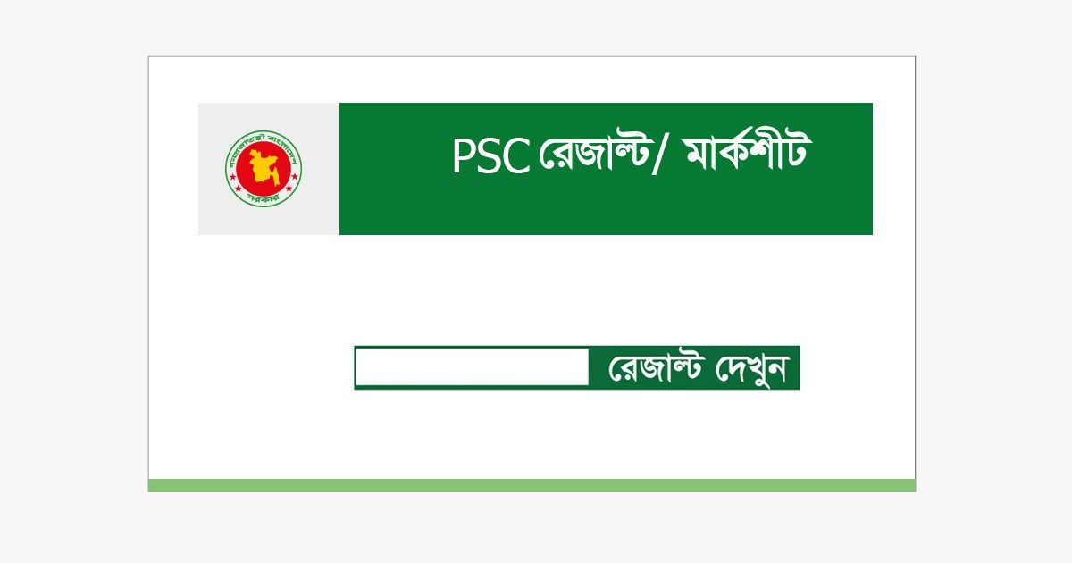 PSC Result 2019 Published