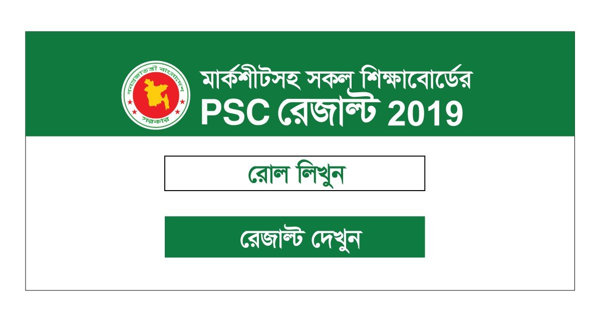 psc result 2019 news
