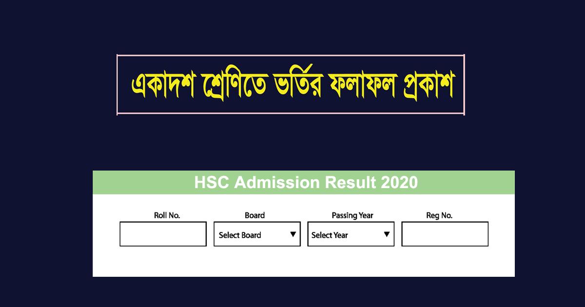 hsc admision