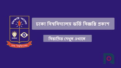 Dhaka University Admission Test