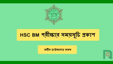 hsc bm exam routine