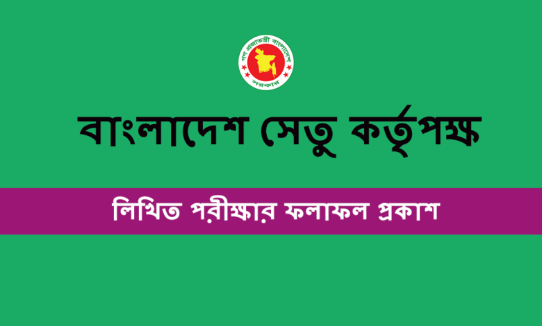 Bangladesh Bridge Authority Result