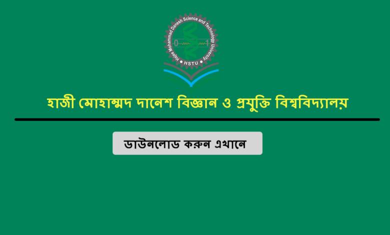 hstu admission circular