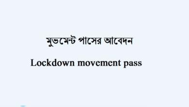 police movement pass